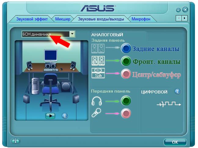 Для программа компьютера настройки звука