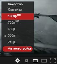 hd качество youtube