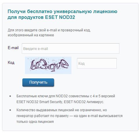 Антивирус nod32 обновление бесплатно. смотреть антивирусник nod 32 рус