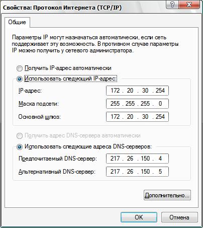 Статические IP-адреса интернет провайдера