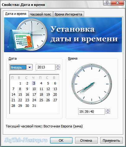 Настройка даты и времени на компьютере