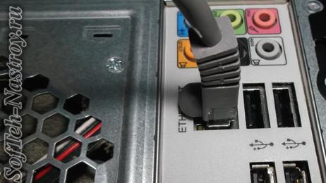 Подключение кабеля в сетевую карту