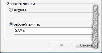 Рабочая группа windows xp