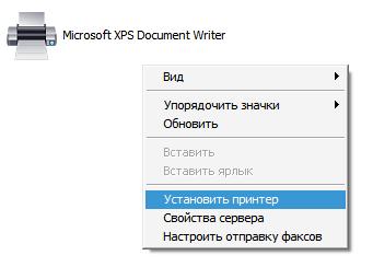 Папка добавить принтер
