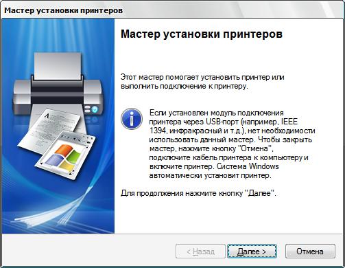Мастер установки принтеров