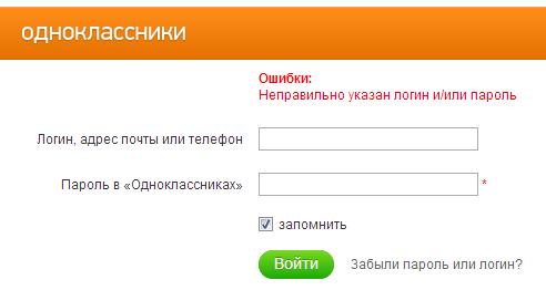 неправильно указан логин и/или пароль