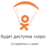 Сайт Odnoklassniki.ru сработал, ура!!!