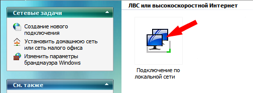 Подключение по локальной сети Windows XP
