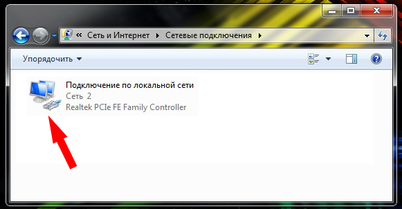 Подключение по локальной сети Windows 7